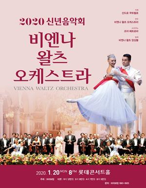 [2020신년음악회] 비엔나 왈츠 오케스트라