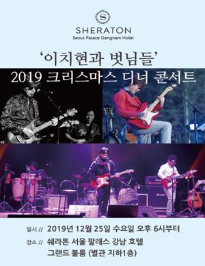 이치현과 벗님들 2019 크리스마스 디너 콘서트