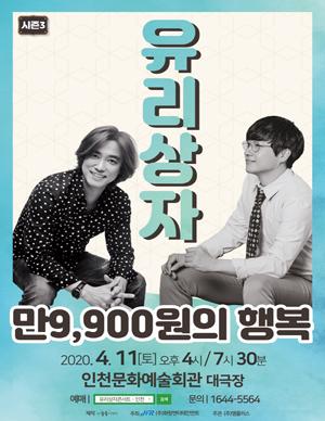 [인천] 2020 만9,900원의행복 유리상자