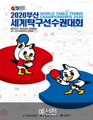 2020 부산세계탁구선수권 대회 - 예선전