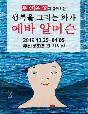 [부산] 부산은행과 함께하는 행복을 그리는 화가 에바 알머슨 in 부산