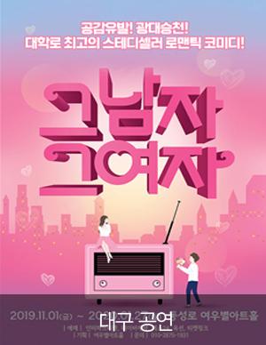 [대구] 공감유발 로맨틱코미디연극 [그남자그여