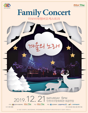 [인천] 아보비태챔버오케스트라 [Family Concert]