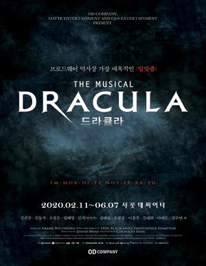 뮤지컬 드라큘라 (Dracula:The Mus