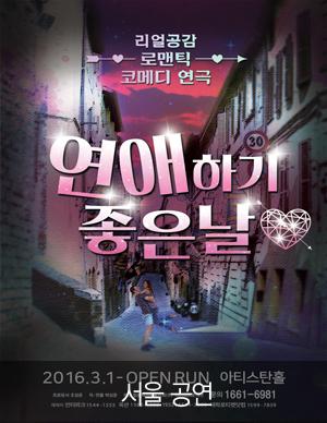 [서울] 연극 [연애하기 좋은날]
