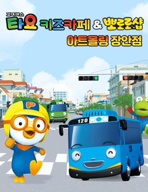 [서울 아트몰링장안점] 타요 키즈카페