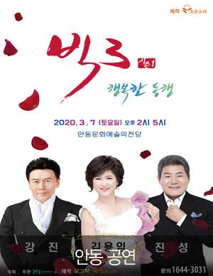 [안동] 빅3 [행복한 동행] 콘서트 (강진,