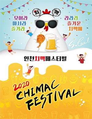 2020 인천 치맥 페스티벌_블라인드 티켓