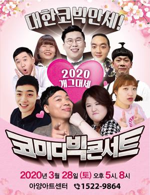[대구] 2020 코미디 빅 콘서트