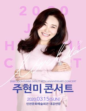 [인천] 2020 주현미 데뷔 35주년 기념 콘서트