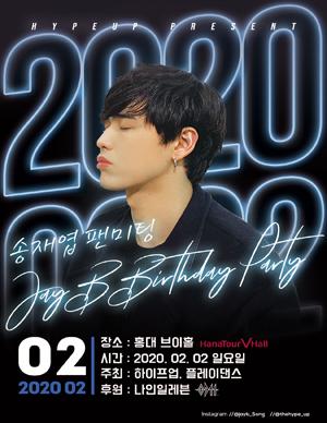 2020 송재엽 팬미팅