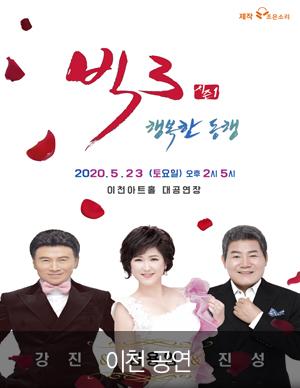 [이천] 빅3 [행복한 동행] 콘서트 (강진,김용임,진성)