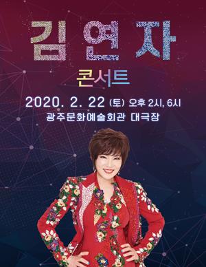 [광주] 2020 김연자 라이브 콘서트