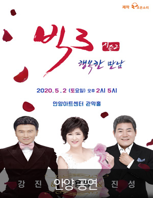 [안양] 빅3 [행복한 만남] 콘서트 (강진,김용임,진성)