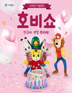 [대전] [10주년기념](어린이율동놀이뮤지컬) 호비쇼