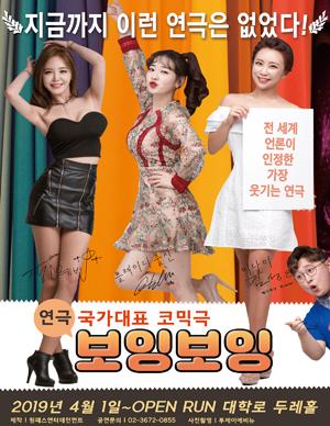 국가대표 코믹극 <보잉보잉>