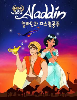 [대전우송] [알라딘] 알라딘과 자스민공주