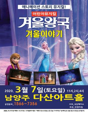 [남양주] 가족뮤지컬 겨울왕국