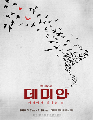 뮤지컬 [데미안]