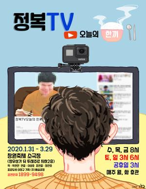 [창원]연극 [정복TV-오늘의한끼]