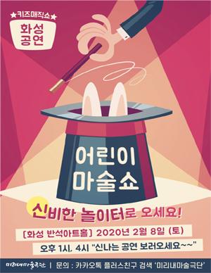 [화성] 어린이마술쇼