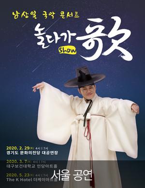 [서울] 2020 남상일 국악콘서트 [놀다가(歌) show]