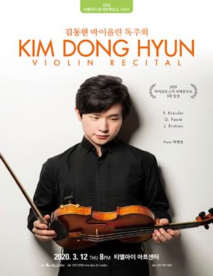 [성남] 김동현 바이올린 독주회