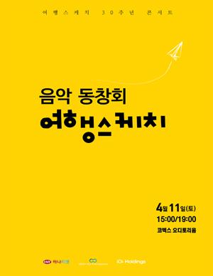 2020 여행스케치 30주년 콘서트 [음악 동창회]