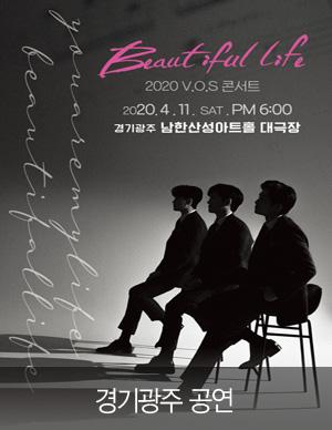 [경기광주] V.O.S 콘서트 [Beautif