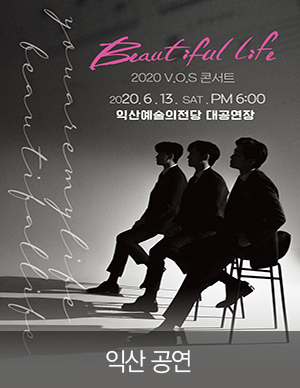 [익산] V.O.S 콘서트 [Beautiful