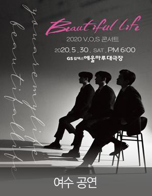 [여수] V.O.S 콘서트 [Beautiful Life]