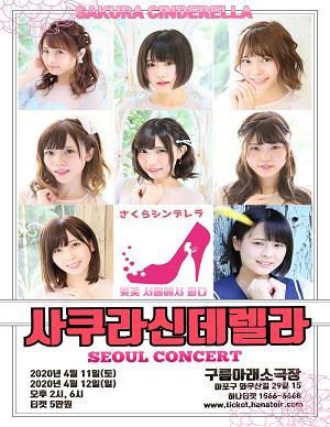 사쿠라신데렐라 서울 콘서트 2020