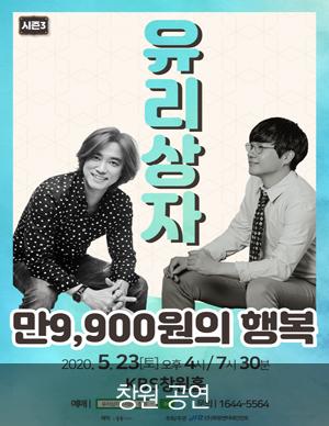 [창원] 2020 만9,900원의행복 유리상자 콘서트 시즌3