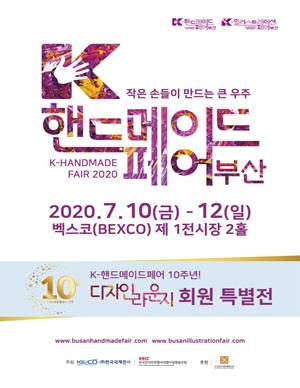 K-핸드메이드&일러스트레이션페어 부산 2020