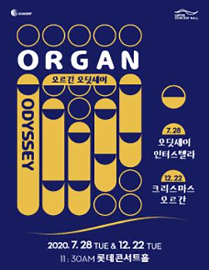 [L.Concert] 2020 오르간 오딧세이