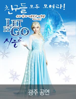 [광주] [렛잇고2] 엘사의 겨울왕국
