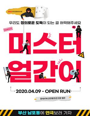 [부산] 연극 [미스터얼간이]