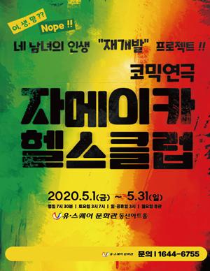 [광주] 코믹연극 자메이카헬스클럽