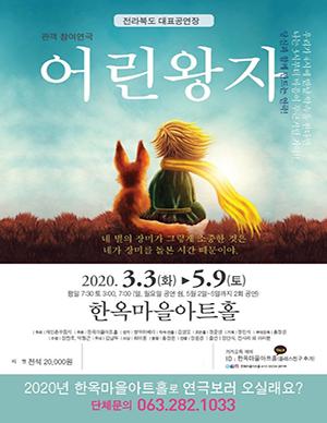 [전주 한옥마을아트홀] 연극 어린왕자
