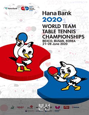 2020 부산세계탁구선수권 대회 - 본선