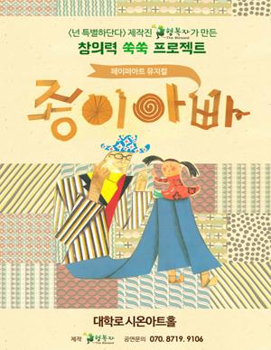 [대학로] 페이퍼아트 뮤지컬 [종이아빠]