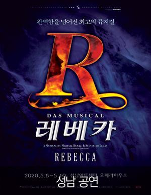 뮤지컬 〈레베카〉- 성남