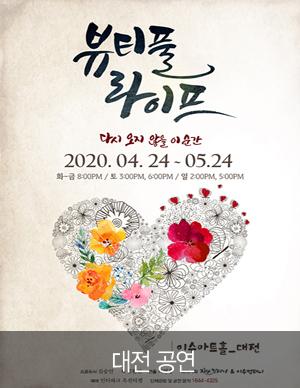 [대전] 연극[뷰티풀라이프]
