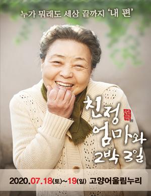 [고양] 연극 <친정엄마와 2박3일>