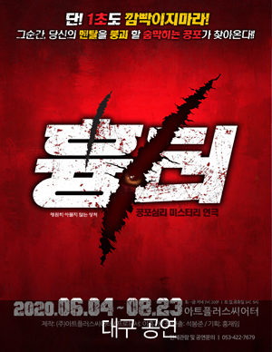 [대구] 연극[흉터]