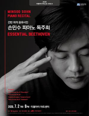 [성남] 손민수 피아노 독주회 - Essent