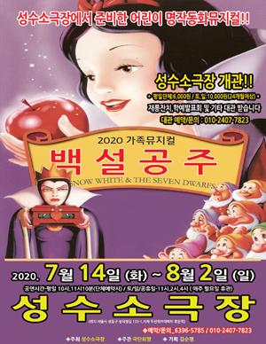명작동화 어린이뮤지컬 [백설공주]