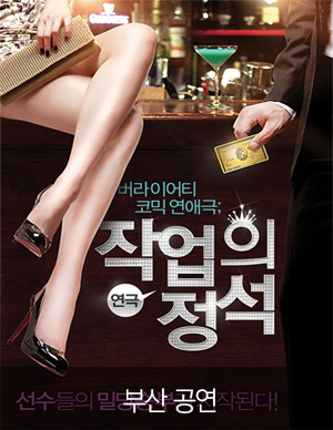 [부산] 연극 <작업의정석>