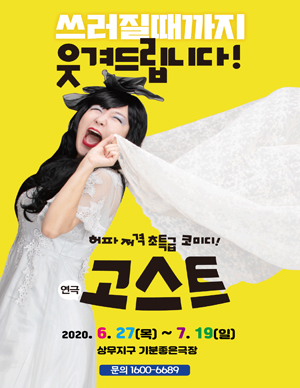 고스트 - 광주공연