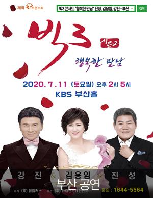 """2020 빅3""""행복한 만남""""콘서트(진성,김용임"""